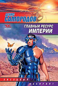 Денис Самородов -Главный ресурс Империи (сборник)