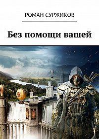 Роман Суржиков -Без помощи вашей