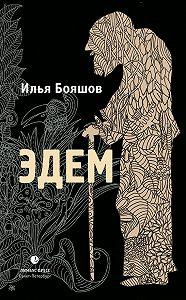 Илья Бояшов - Эдем