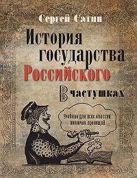 Сергей Сатин -История государства Российского в частушках. Учебник для всех классов, включая правящий