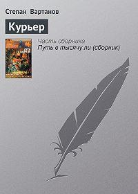 Степан  Вартанов -Курьер