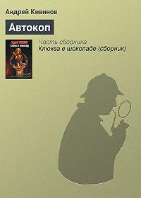 Андрей Кивинов -Автокоп