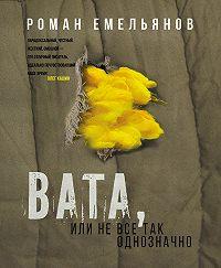 Роман Емельянов -Вата, или Не все так однозначно