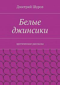 Дмитрий Шуров -Белые джинсики