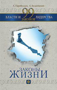 Андрей Парабеллум, Александр Белановский - 99 законов власти и лидерства