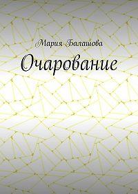 Мария Балашова -Очарование