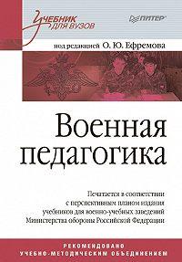 Коллектив Авторов - Военная педагогика