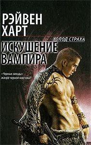 Рэйвен Харт - Искушение вампира