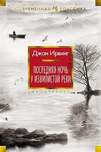Джон Ирвинг -Последняя ночь у Извилистой реки