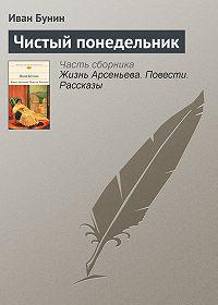 Иван Бунин -Чистый понедельник