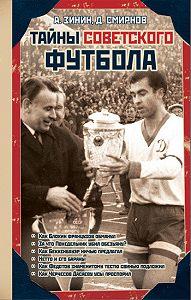 Алексей Зинин -Тайны советского футбола