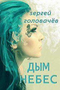 Сергей Головачев -Дым небес