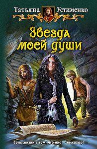 Татьяна Устименко -Звезда моей души