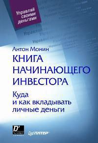 Антон Монин - Книга начинающего инвестора. Куда и как вкладывать личные деньги