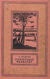 Леонид Платов -Секретный фарватер