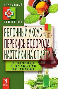 Ю. Николаева -Яблочный уксус, перекись водорода, настойки на спирту в лечении и очищении организма