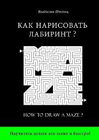 Владислав Штельц - Как нарисовать лабиринт? How to draw a maze?