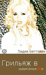 Лидия Беттакки - Грильяж в шампаньетте