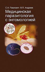Сергей Павлович -Медицинская паразитология с энтомологией