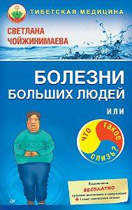 Светлана Чойжинимаева -Болезни больших людей, или Что такое слизь?