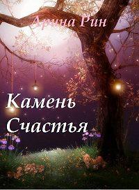 Арина Рин -Камень Счастья