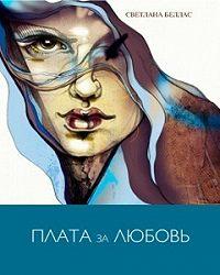 Светлана Беллас -Плата за любовь