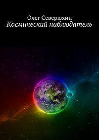 Олег Северюхин -Космический наблюдатель