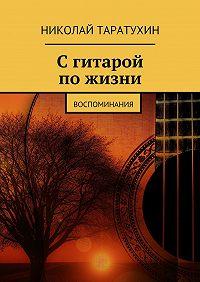 Николай Таратухин - Сгитарой пожизни