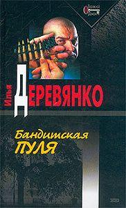 Илья Деревянко - Полнолуние
