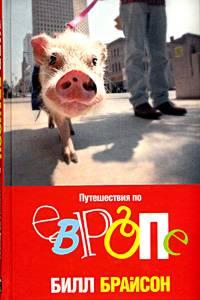Билл Брайсон -Путешествия по Европе