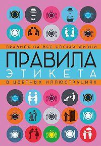 Светлана Кузина -Правила этикета на все случаи жизни