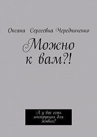 Оксана Черелниченко - Можно к вам?!