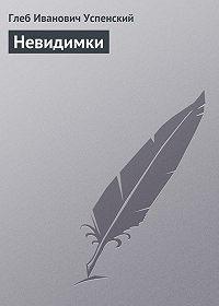 Глеб Успенский - Невидимки