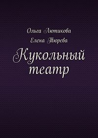 Елена Тюрева -Кукольный театр