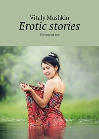 Vitaly Mushkin -Erotic stories. The second ten