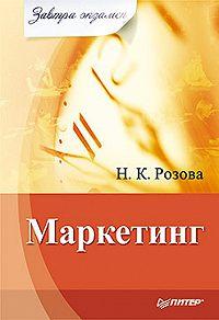 Н. К. Розова -Маркетинг