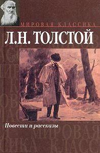 Лев Толстой - Три сына