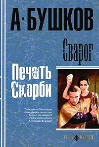 Александр Бушков -Печать скорби