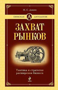 Микаэл Самвелович Дашян -Захват рынков. Тактика и стратегия расширения бизнеса