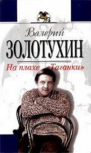 Валерий Золотухин - На плахе Таганки