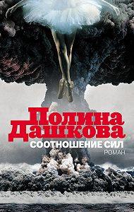 Полина Дашкова -Соотношение сил