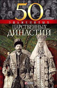 Валентина Марковна Скляренко -50 знаменитых царственных династий
