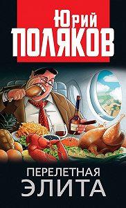 Юрий Поляков -Перелетная элита