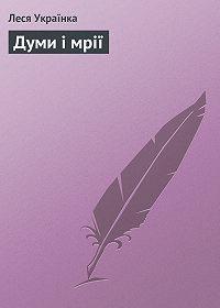 Леся Українка -Думи і мрії
