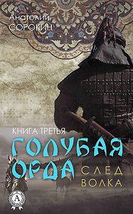 Анатолий Сорокин -След волка