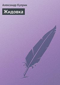 Александр Куприн -Жидовка