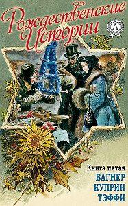 Н. И. Уварова -«Рождественские истории». Книга пятая. Вагнер Н.; Куприн А.; Тэффи Н.