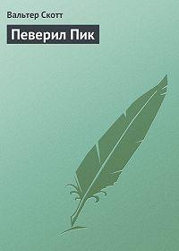 Вальтер Скотт -Певерил Пик