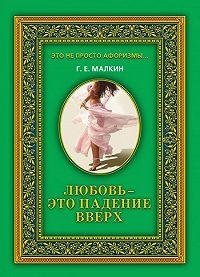 Геннадий Ефимович Малкин -Любовь – это падение вверх