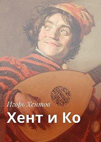 Игорь Хентов -Хент иКо
